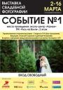 Выставка свадебной фотографии «Событие № 1» в Тольятти