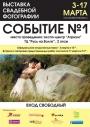 3 марта Выставка свадебной фотографии «Событие № 1