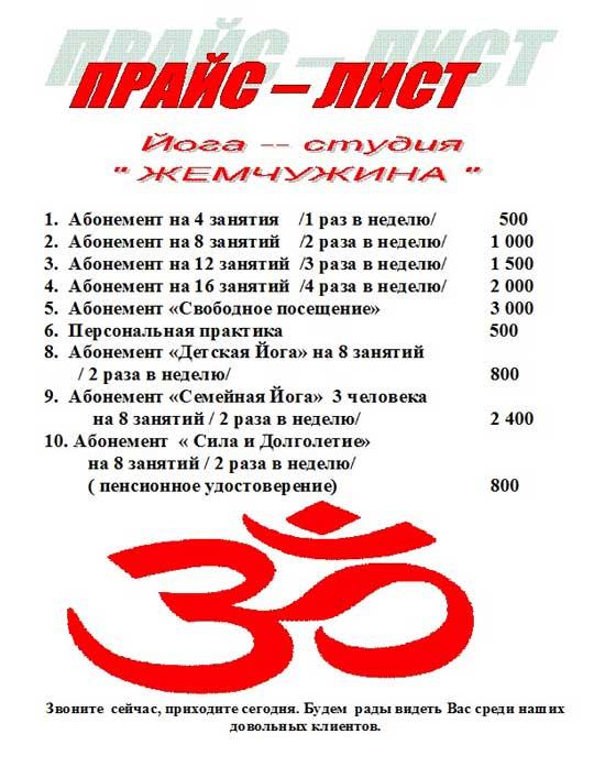 йога центр