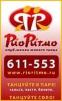 С  19 по 25 ноября в РиоРитмо все разовые занятия по 100 руб.!!!