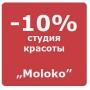10% скидка от салона красоты Moloko studio в феврале 2011г.