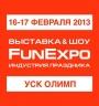 Выставка & Шоу FunExpo - Индустрия праздника