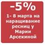 Акция 8 Марта - Скидка 5% на наращивание ресниц